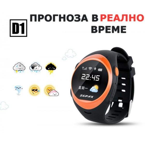 Смарт часовник ZGPAX S888 с GPS за следене на хора SMW13 7