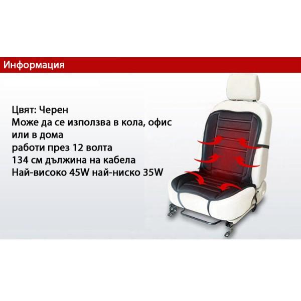Подгряваща седалка за кола 12v подложка от 30 до 60 градуса Плюшена CAR SEAT TOP2 2