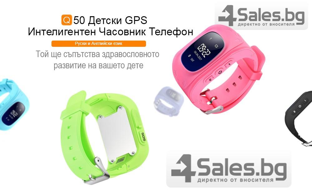 GPS часовник -телефон за деца - тракер за проследяване smart watch q50 7