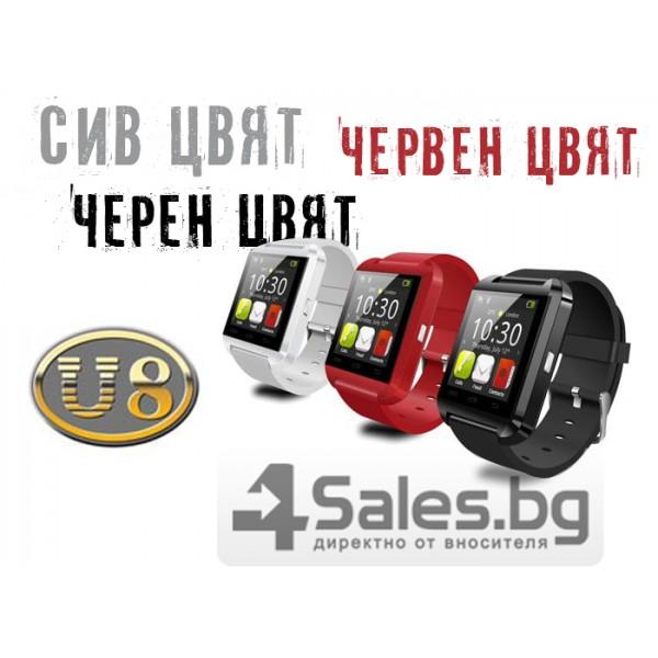 Смарт часовник U 8 Watch 1