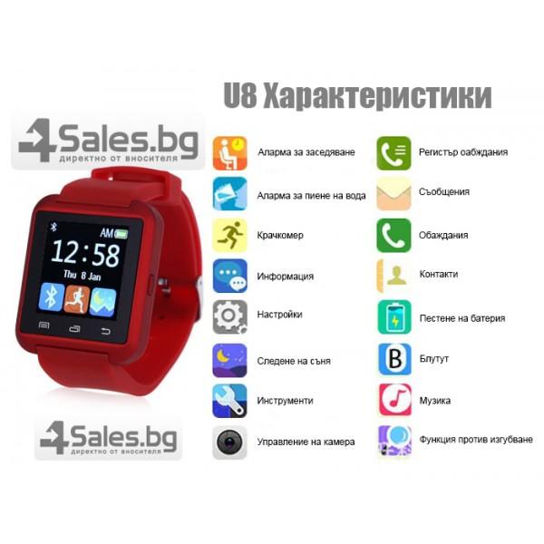 Смарт часовник U 8 Watch 2