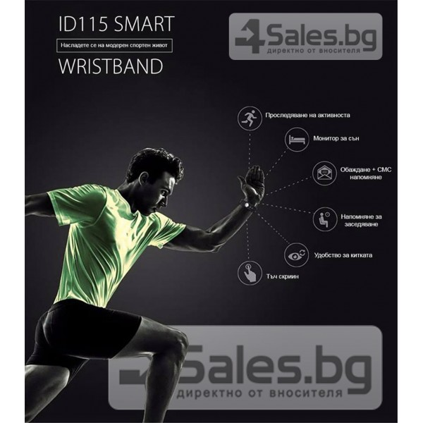 Смарт гривна - ID115 G-sensor 3D ускорител 0.86-инчов OLED екран SMW10 3