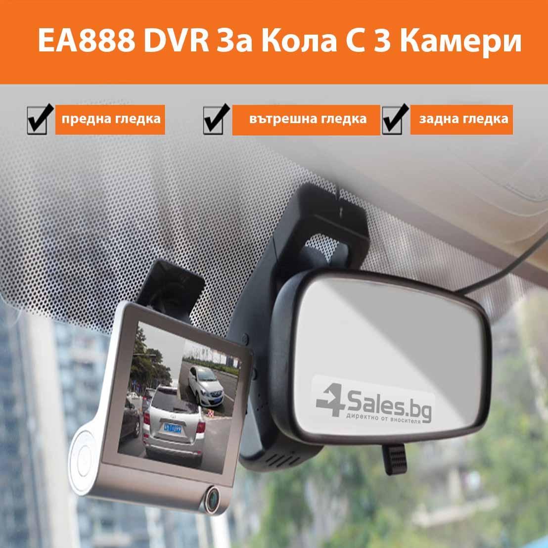 Видеорегистратор Full HD 1080P с 3 камери, дисплей 4 инча и нощен HDR запис AC50 1