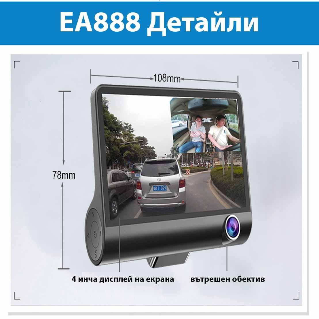 Видеорегистратор Full HD 1080P с 3 камери, дисплей 4 инча и нощен HDR запис AC50 24