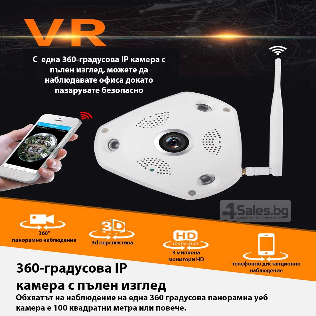 IP 3D камера CCTV с Wi Fi , 360 градуса ъгъл на заснемане и нощно виждане IP6 26