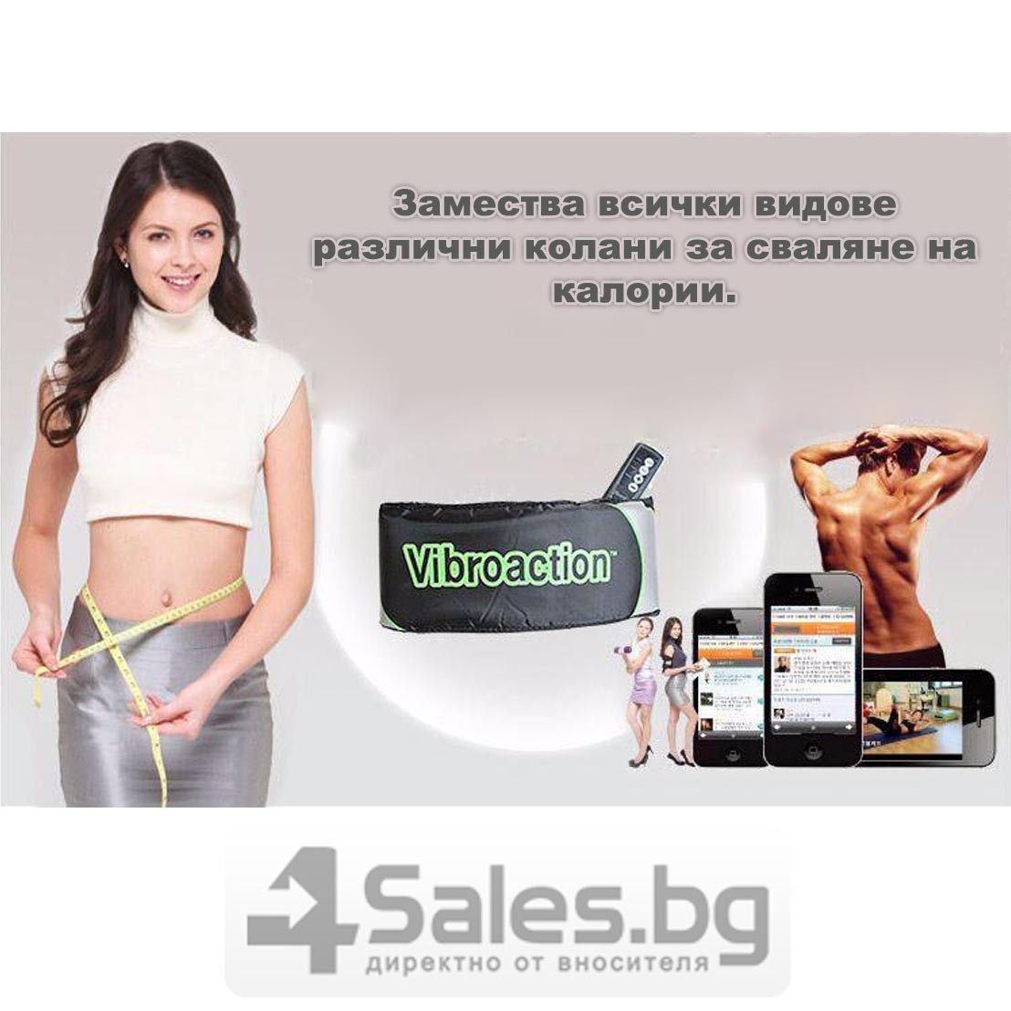 Вибромасажен колан – Vibroaction tv78 19
