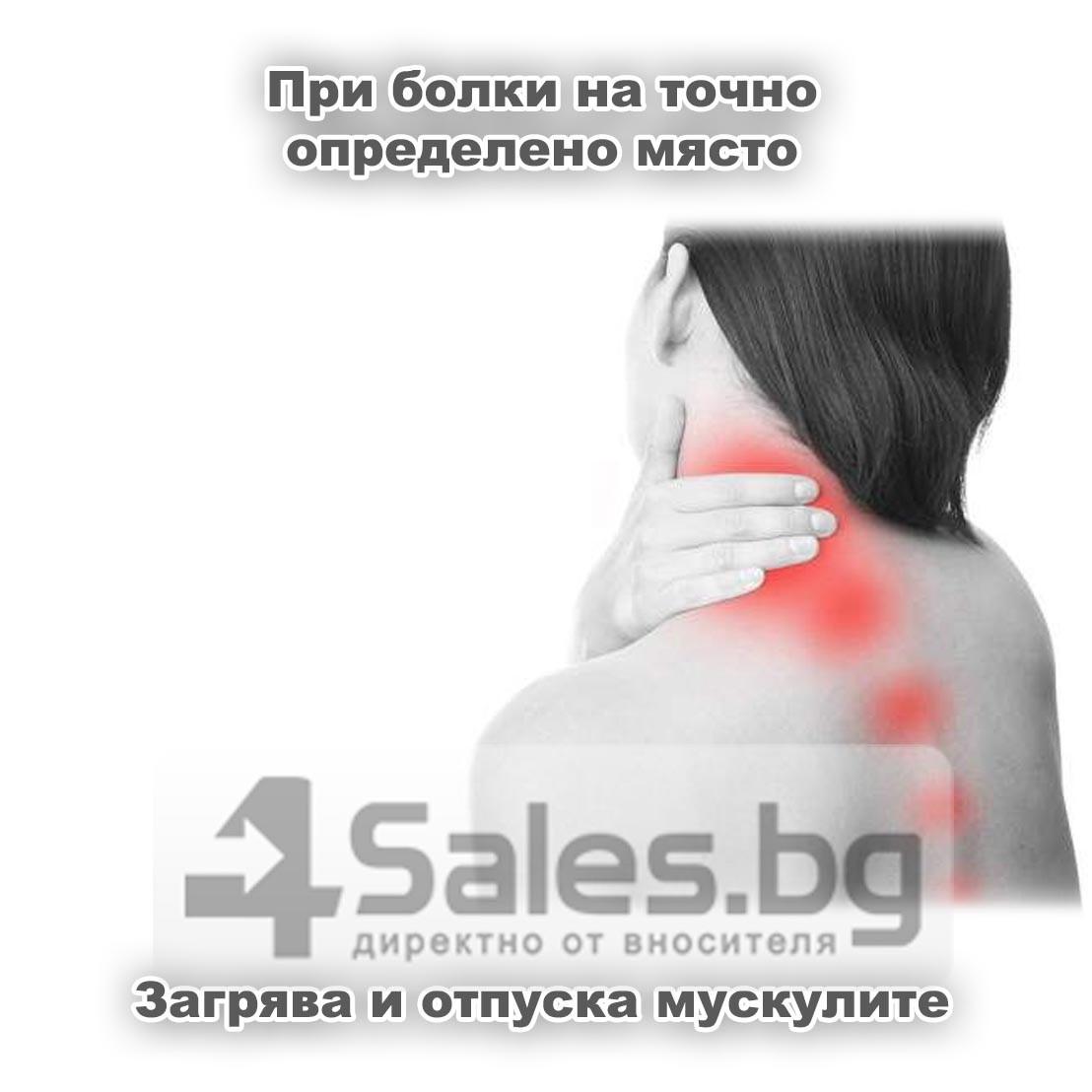 Инфраред ръчен масажор 29