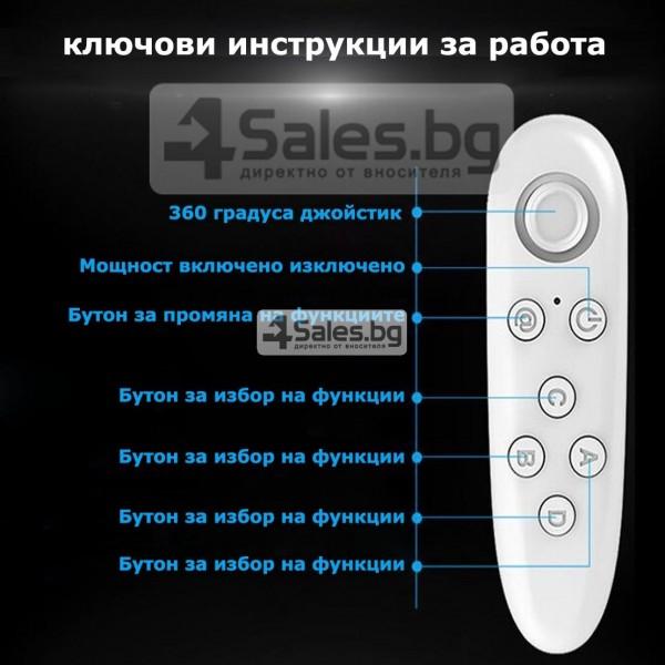 Универсално Bluetooth дистанционно за VR BOX 24