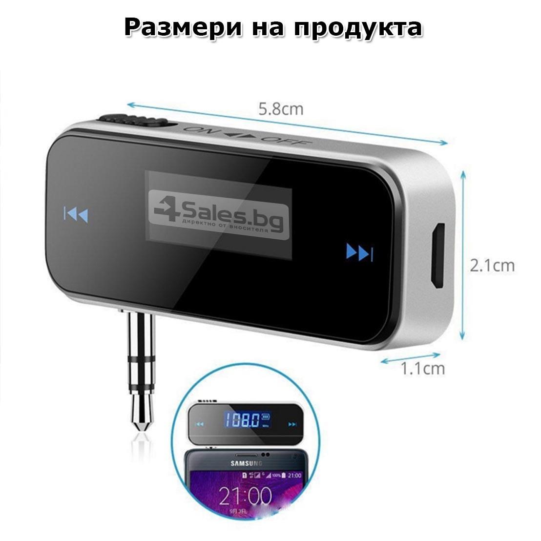 3,5 мм FM мини предавател за кола HF7 9