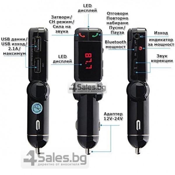 Блутут за кола (MP3player FM предавател зарядно USB и Bluetooth) HF4 9