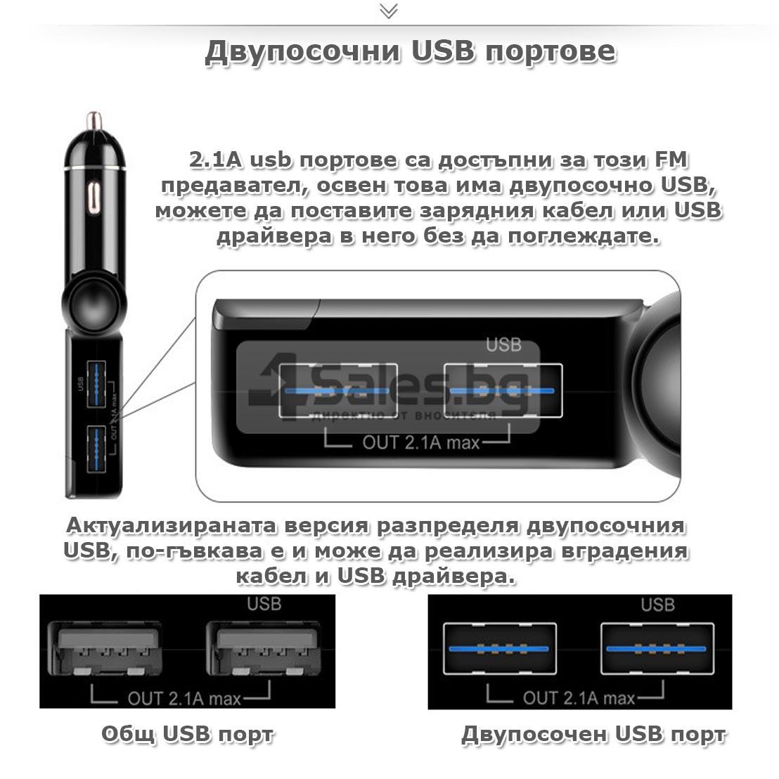 Блутут за кола (MP3player FM предавател зарядно USB и Bluetooth) HF4 14