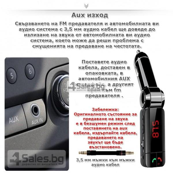 Блутут за кола (MP3player FM предавател зарядно USB и Bluetooth) HF4 15