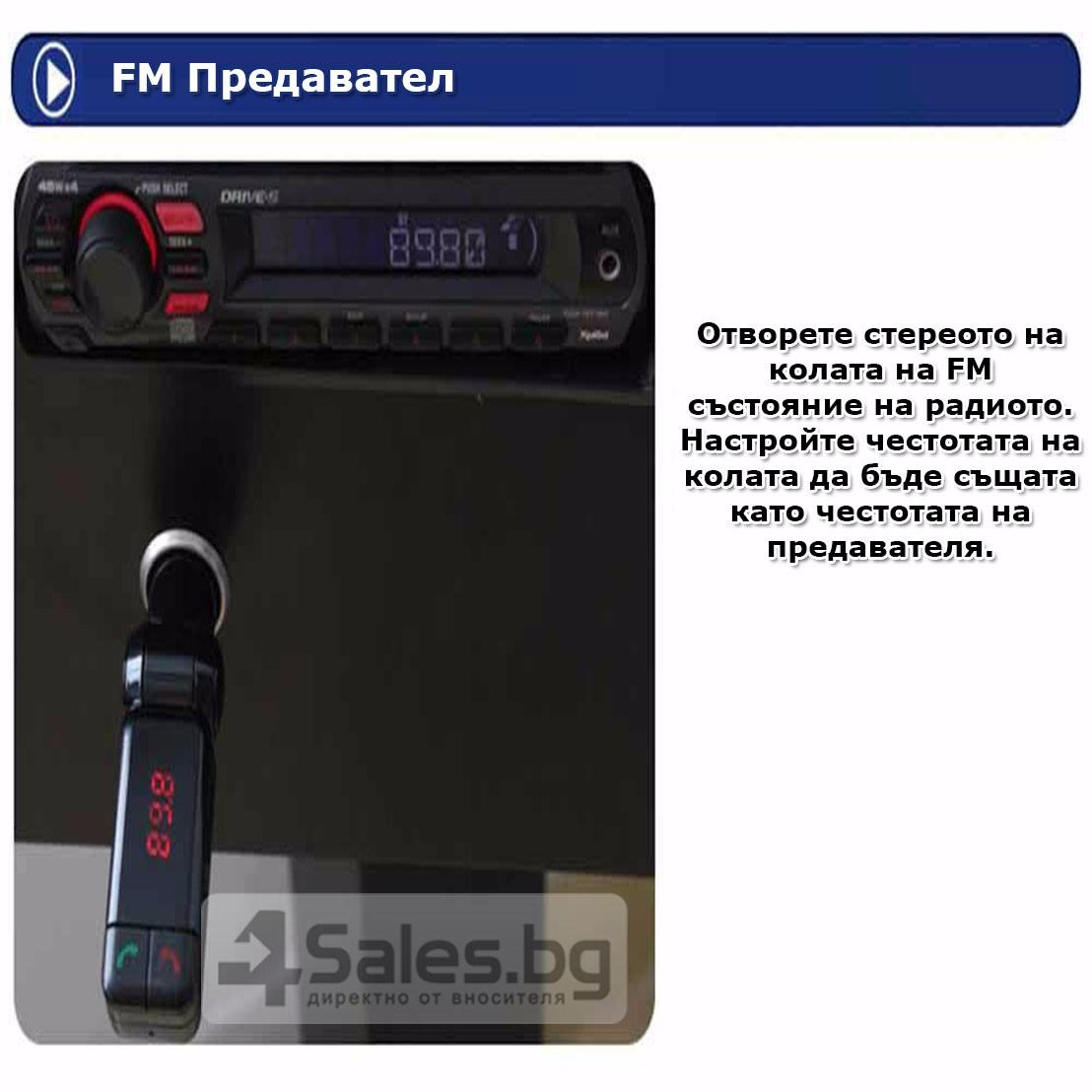 Блутут за кола (MP3player FM предавател зарядно USB и Bluetooth) HF4 20