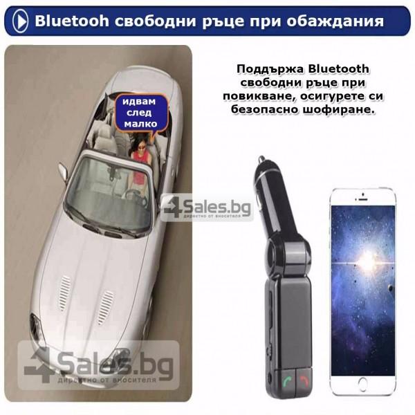 Блутут за кола (MP3player FM предавател зарядно USB и Bluetooth) HF4 21