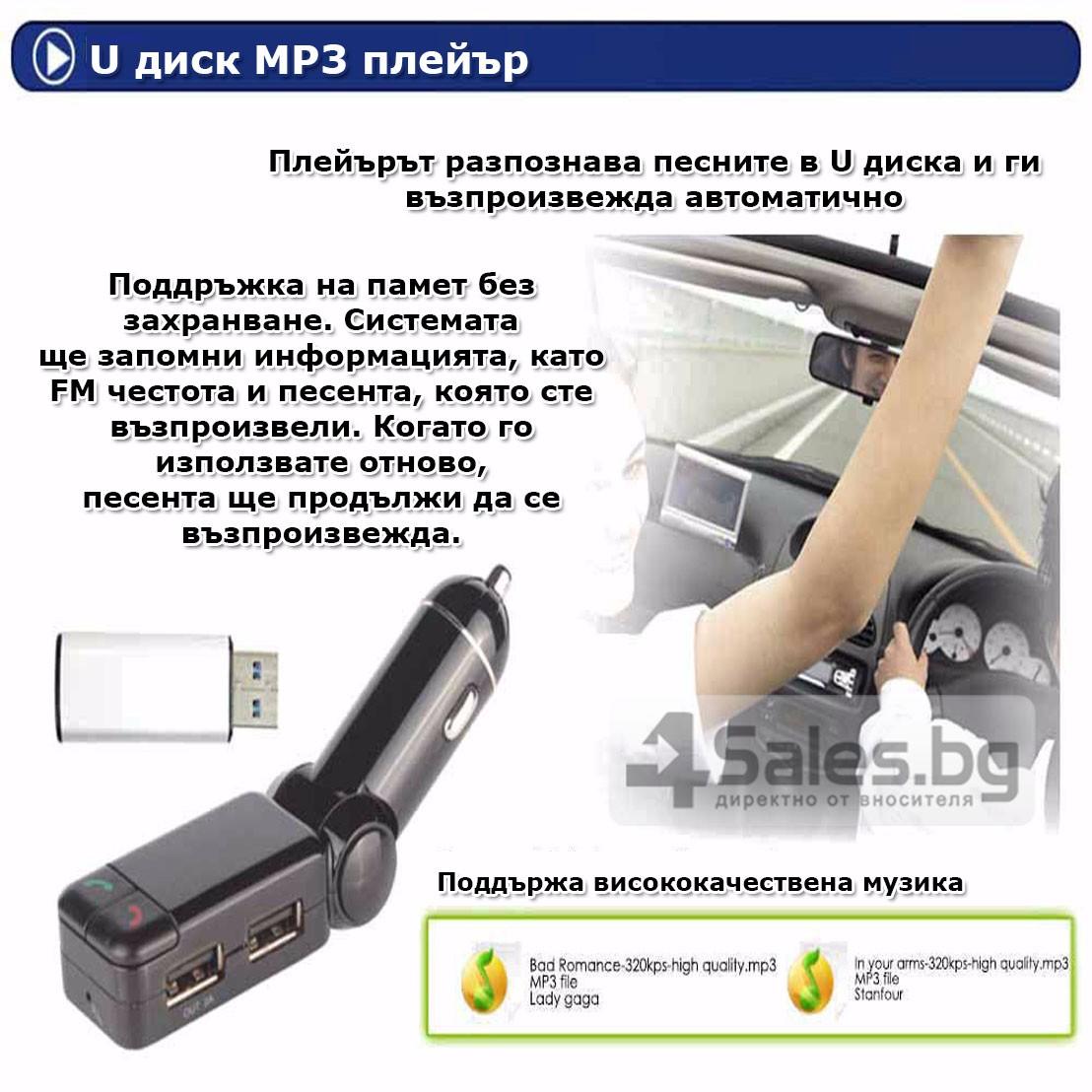 Блутут за кола (MP3player FM предавател зарядно USB и Bluetooth) HF4 22