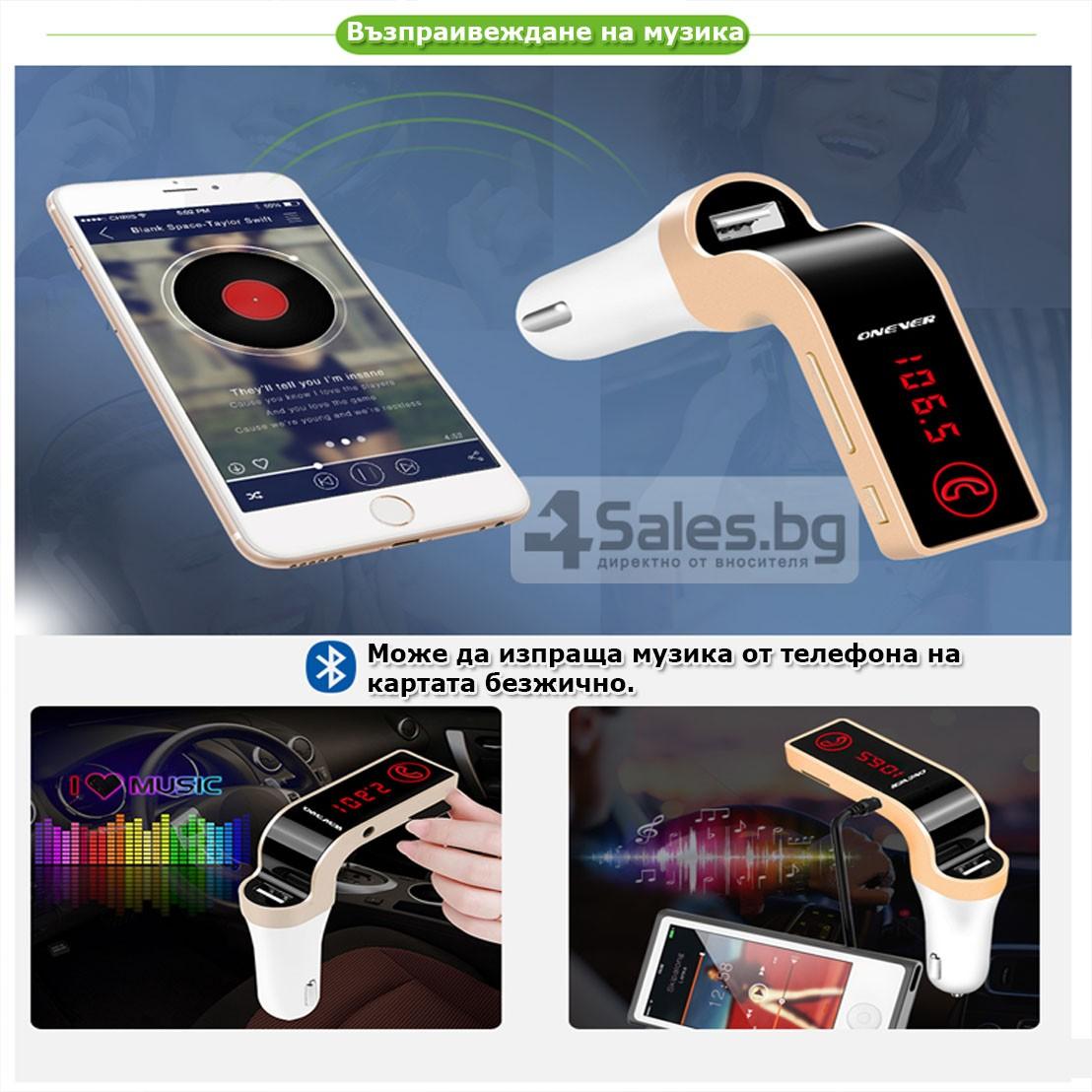 Фм трансмитер за кола 4 в 1 G7 + AUX ( FM, MP3 player, USB hands free) HF3 10