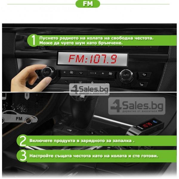 Фм трансмитер за кола 4 в 1 G7 + AUX ( FM, MP3 player, USB hands free) HF3 12