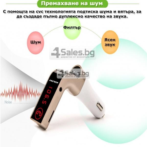 Фм трансмитер за кола 4 в 1 G7 + AUX ( FM, MP3 player, USB hands free) HF3 13