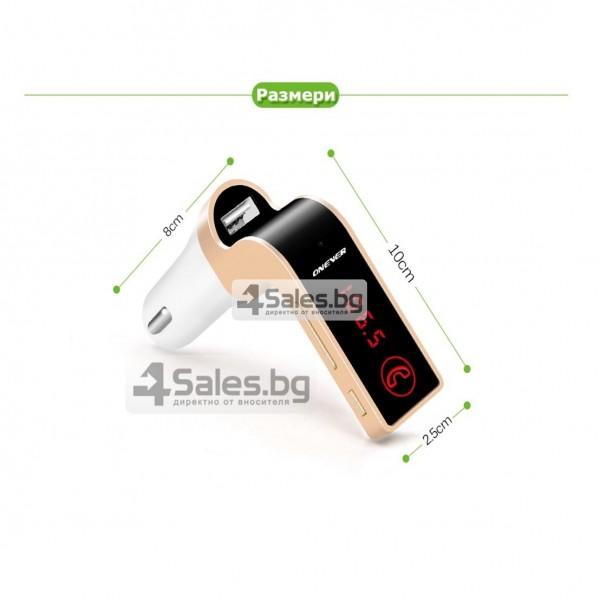 Фм трансмитер за кола 4 в 1 G7 + AUX ( FM, MP3 player, USB hands free) HF3 14