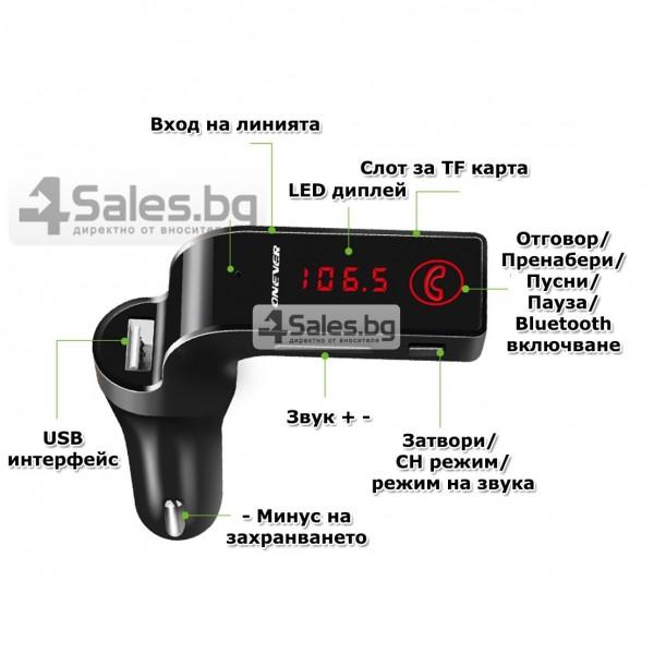 Фм трансмитер за кола 4 в 1 G7 + AUX ( FM, MP3 player, USB hands free) HF3 15