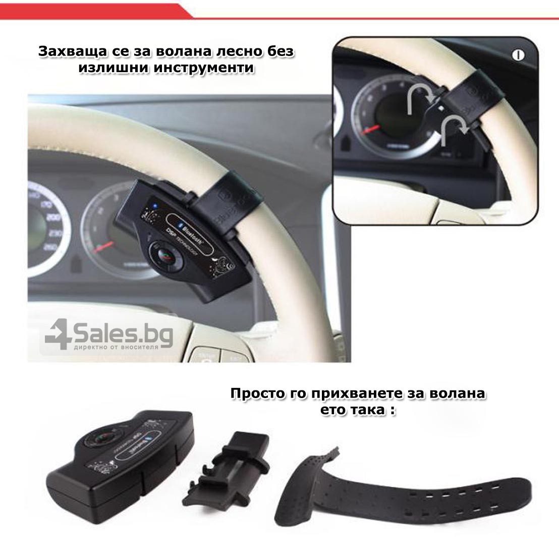 Bluetooth handsfree свободни ръце за волан на автомобил с високоговорител HF1 14