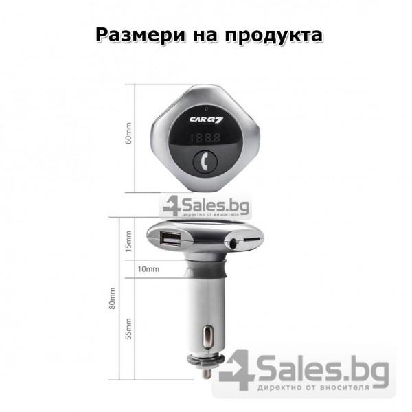Wireless FM трансмитер CAR Q7 с Bluetooth, 2 USB, дигитален дисплей, MP3 HF5 8
