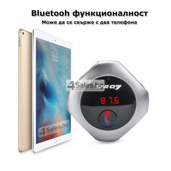 Wireless FM трансмитер CAR Q7 с Bluetooth, 2 USB, дигитален дисплей, MP3 HF5 11