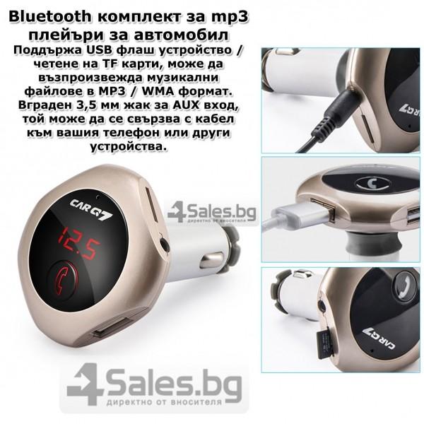 Wireless FM трансмитер CAR Q7 с Bluetooth, 2 USB, дигитален дисплей, MP3 HF5 15