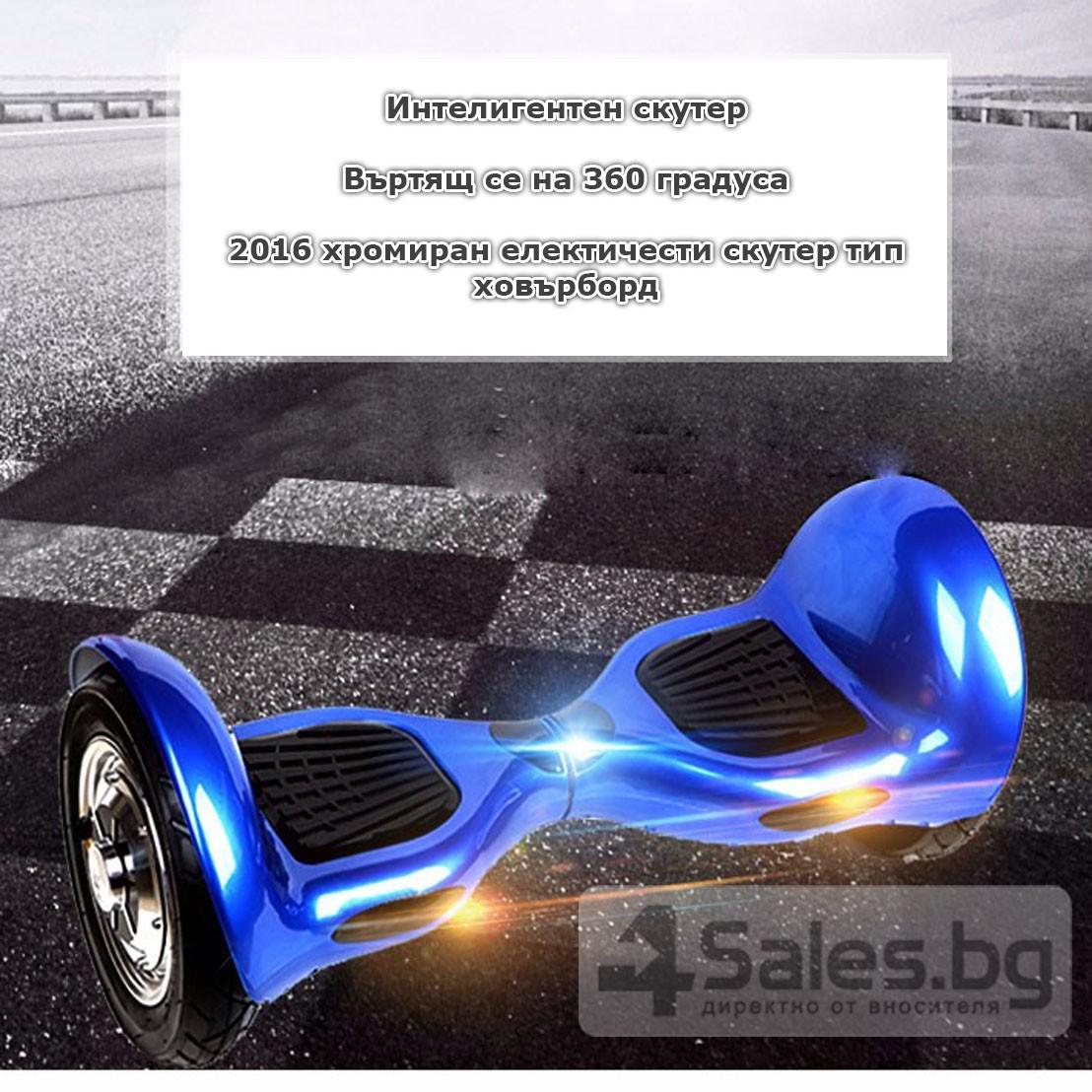Електрически скутер с LED светлини 6.5 инча гуми 250 W 22