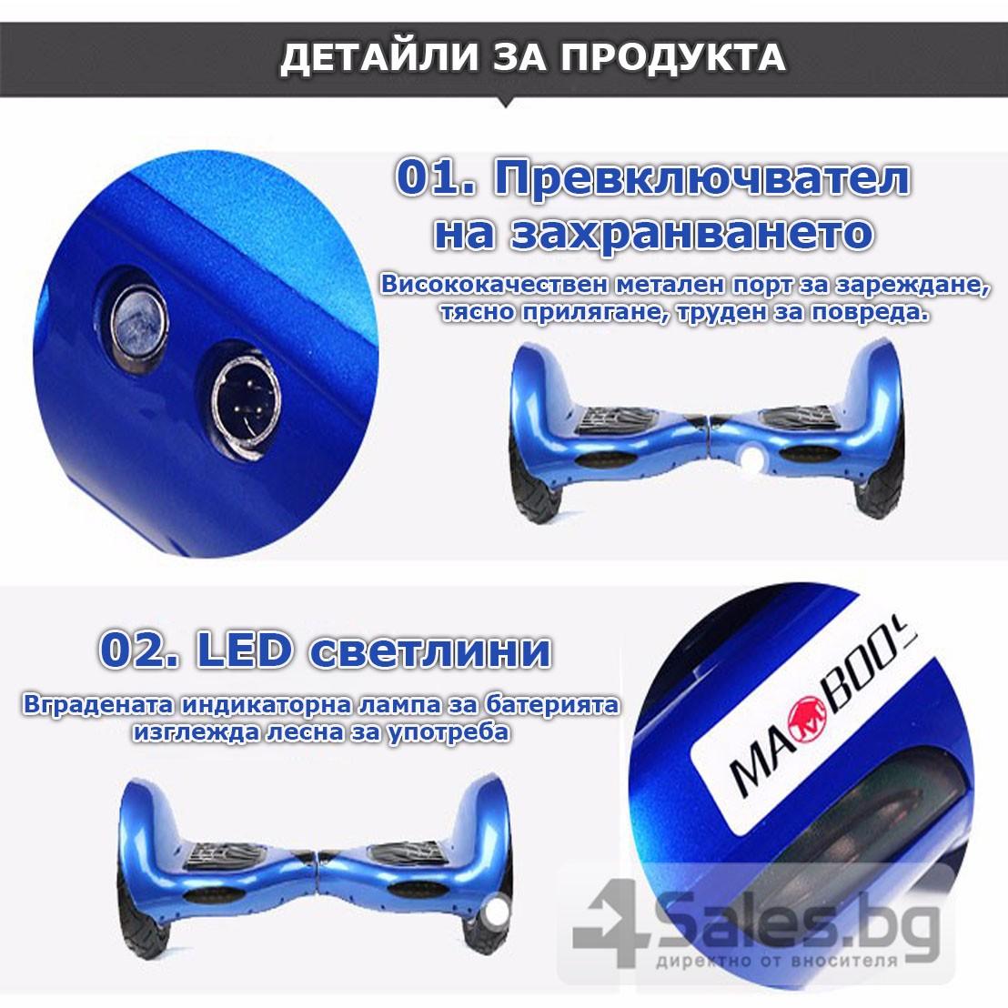 Електрически скутер с LED светлини 6.5 инча гуми 250 W 29