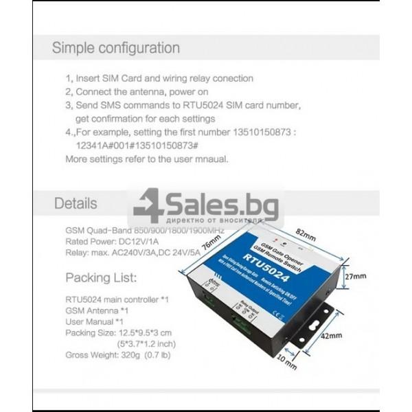 GSM модул за дистанционно отваряне на електрически врати чрез СМС 8