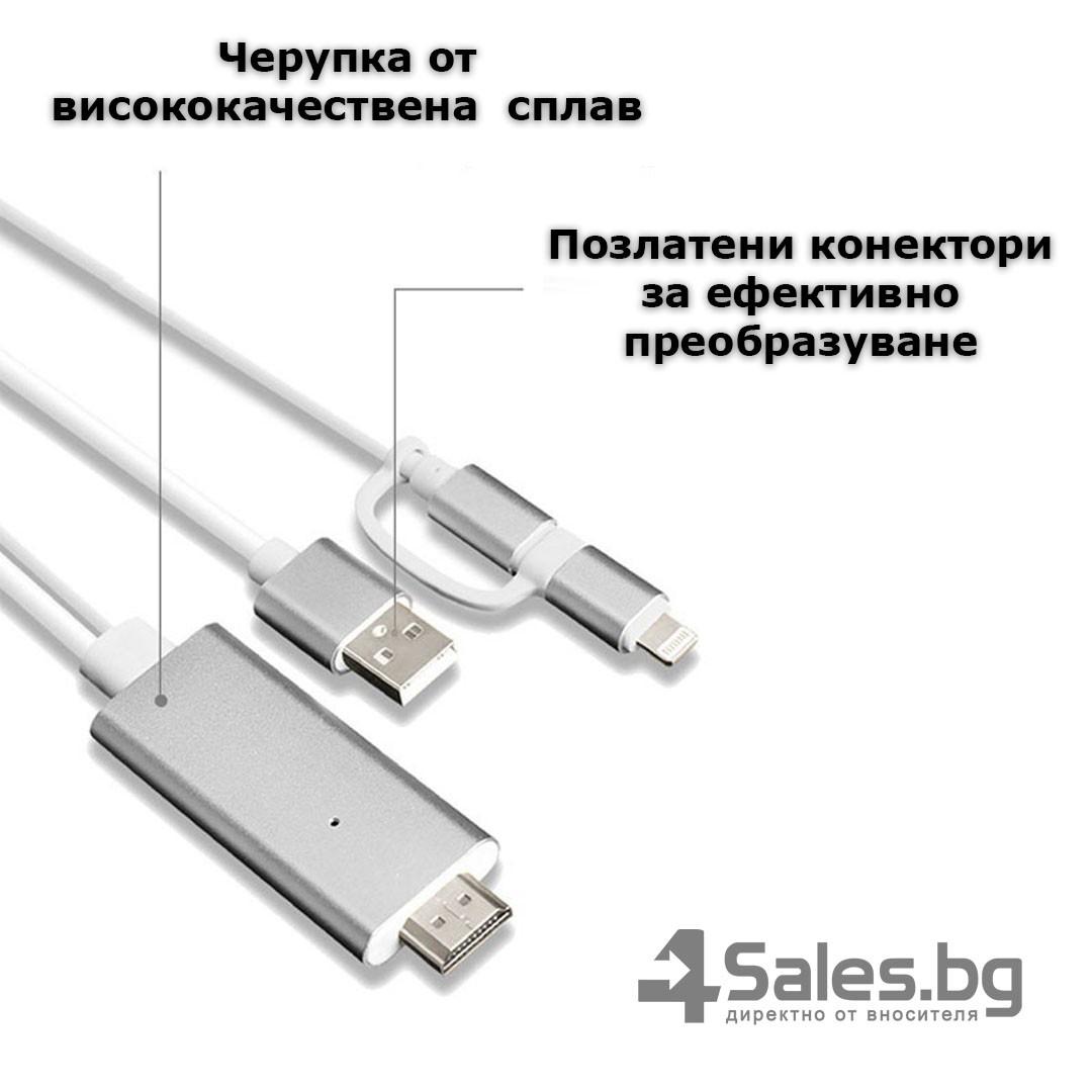 A5-14 Адаптер от Iphone към HDTV CA97 11