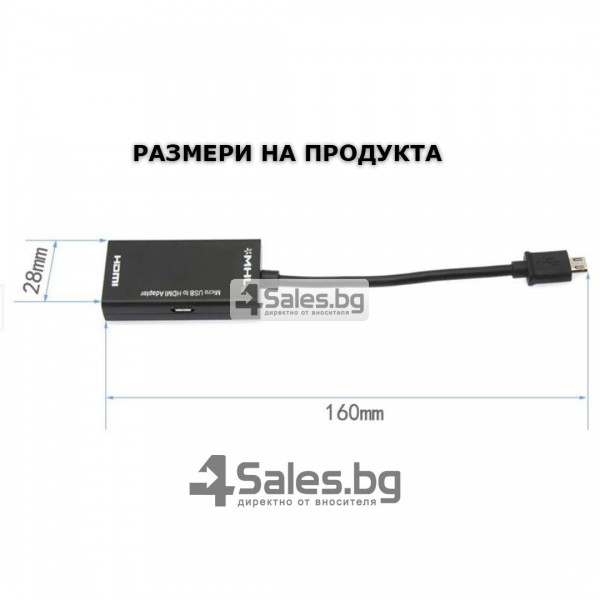 Преходник JianHan Micro USB към HDMI MHL, CA55 7