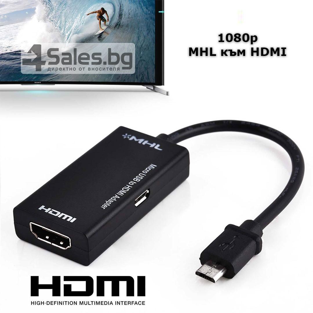 Преходник JianHan Micro USB към HDMI MHL, CA55 9