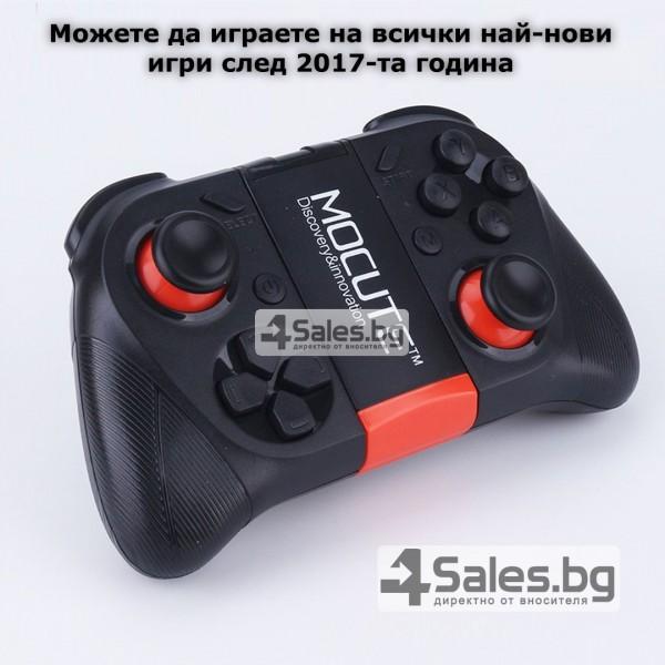 Безжичен джойстик MOCUTE с Bluetooth и поддръжка за смартфони, таблети и PC PSP9 16