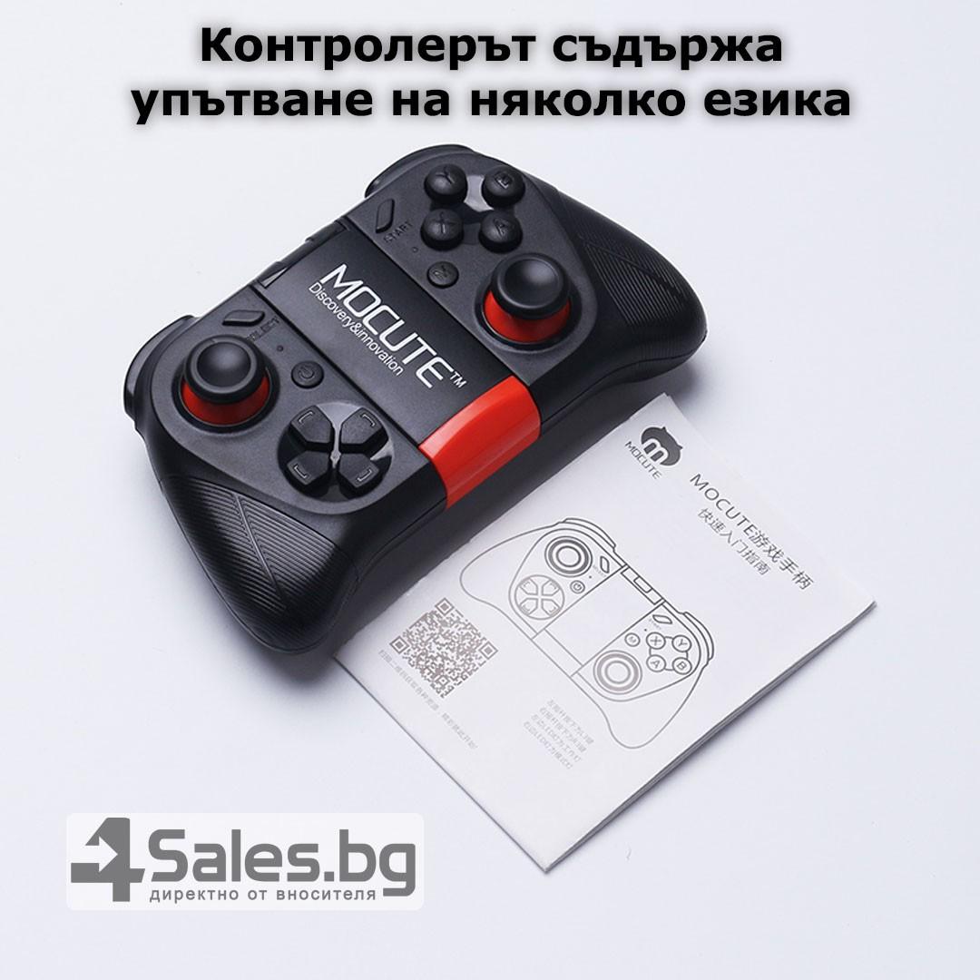 Безжичен джойстик MOCUTE с Bluetooth и поддръжка за смартфони, таблети и PC PSP9 21