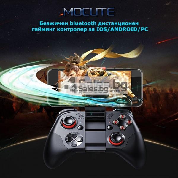 Безжичен джойстик MOCUTE с Bluetooth и поддръжка за смартфони, таблети и PC PSP9 22