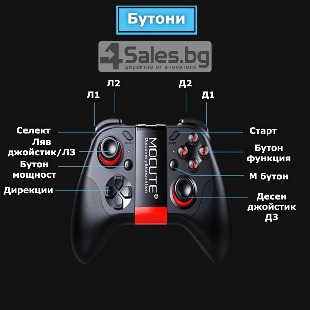 Безжичен джойстик MOCUTE с Bluetooth и поддръжка за смартфони, таблети и PC PSP9 28