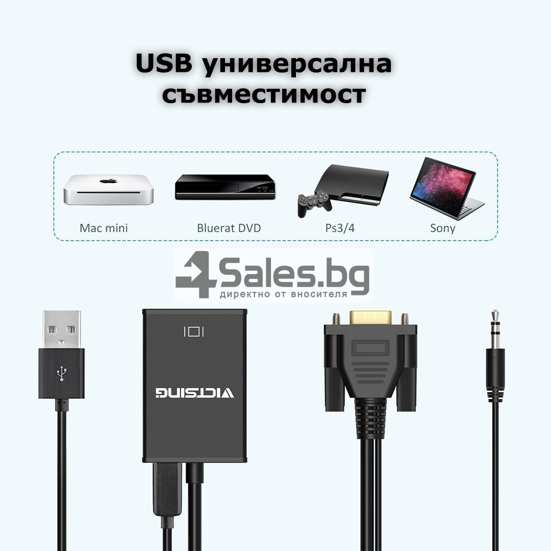 VGA към HDMI 1080P HD Audio TV AV HDTV видео кабел конвертор адаптер CA88 10