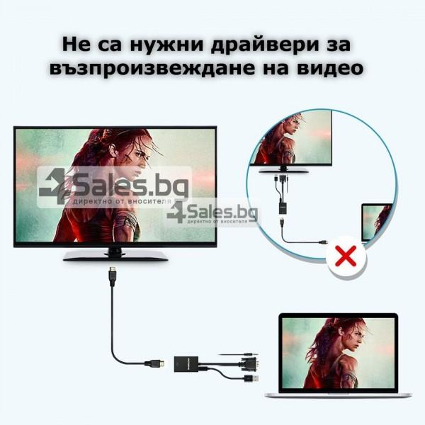 VGA към HDMI 1080P HD Audio TV AV HDTV видео кабел конвертор адаптер CA88 13