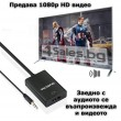 VGA към HDMI 1080P HD Audio TV AV HDTV видео кабел конвертор адаптер CA88 18
