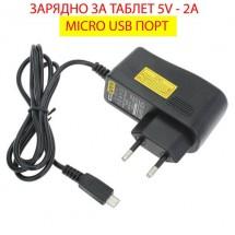 Зарядно устройство за таблет 5V - 2A 2.5 mm Micro USB
