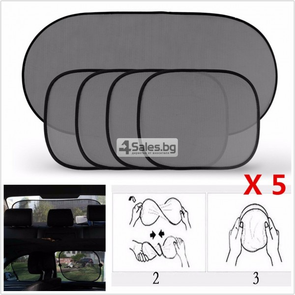 Комплект сенници за автомобил 5 броя AUTO SHAD-4 12