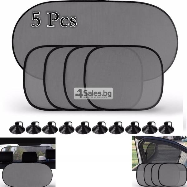 Комплект сенници за автомобил 5 броя AUTO SHAD-4 15