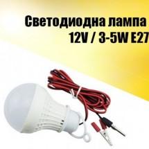 Светодиодна лампа 12 V / 3-5 W E27 Led voltage lamp