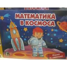"""Игра """"Математика в Космоса"""""""