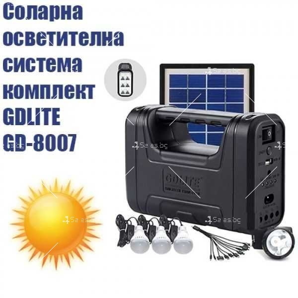 Соларна система за осветление GD-8007