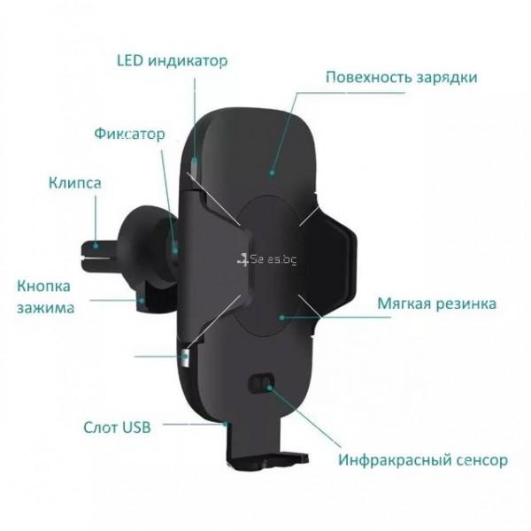 Безжично зарядно устройство със сензор Wireless Charger C9 8