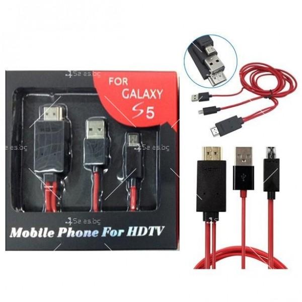 SM-18 Адаптер от смартфон към HDTV CA98 8
