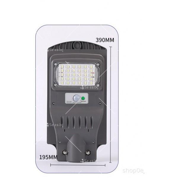 Икономично соларно улично LED осветление със сензор за движение H LED18 9